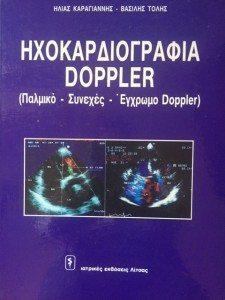 Ηχοκαρδιογραφία Doppler.