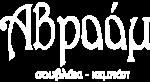Ψητοπωλείο «ΑΒΡΑΑΜ» – Χολαργός