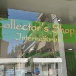 Κατάστημα συλλεκτικών ειδών Collector's Shop.