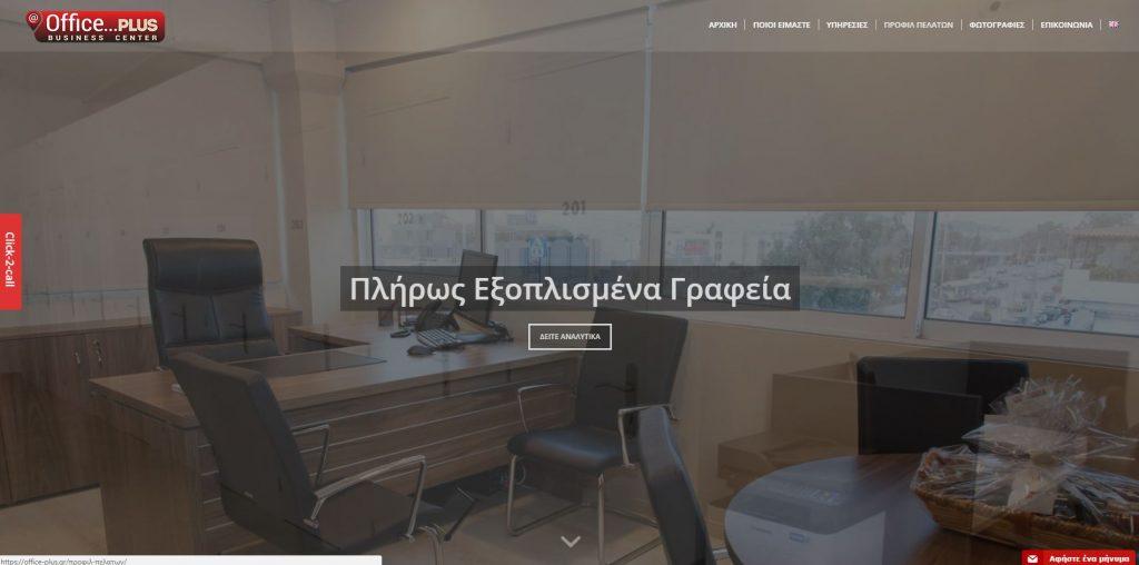 Office-Plus.gr