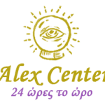 Alex Center | Αστρολόγος – Παραψυχολόγος – Μέντιουμ