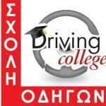 Σχολή Οδηγών – Driving College Κοριτσίδης Α.
