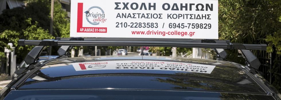 Σχολή οδηγών - Κοριτσίδης