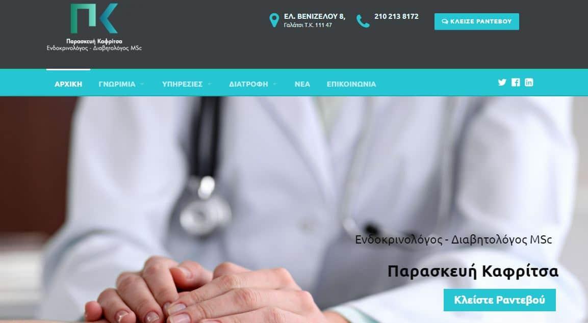 Ενδοκρινολόγος - Διαβητολόγος | Καφρίτσα Παρασκευή