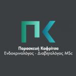 Ενδοκρινολόγος – Διαβητολόγος MSc, Καφρίτσα Παρασκευή