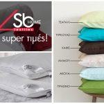 Καλύμματα και παπλώματα, μαξιλάρια και μαξιλαροθήκες