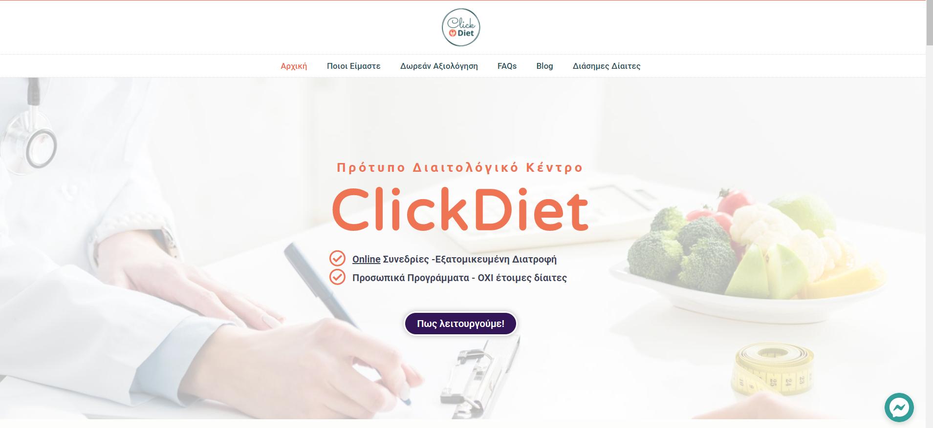 ClickDiet.gr