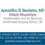 Ειδικός Νευρολόγος – Δρ. Αριστείδης Β.Βασιλείου