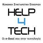 Help4Tech – Επισκευές/Service & Κατασκευές Ιστοσελίδων