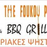 Κυπριακές Ψησταριές The Foukou Project