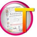 Ταχυδρόμος – Καθημερινή Εφημερίδα της Μαγνησίας