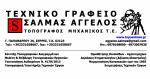 Τεχνικό Γραφείο – ΣΑΛΜΑΣ ΑΓΓΕΛΟΣ, Τοπογράφος Μηχανικός