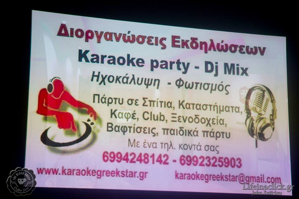 Karaoke party για εσάς, τα παιδιά σας και τους φίλους σας