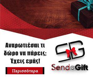 O πιο γρήγορος τρόπος να στείλεις το δώρο σου