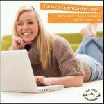 Μαθήματα ξένων γλωσσών μέσω υπολογιστή