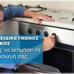 Εξειδικευμένοι συνεργάτες home service
