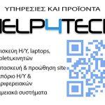 Επισκευές/Service & Κατασκευές Ιστοσελίδων